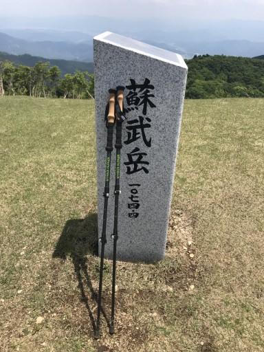 蘇武岳に行きませんか?