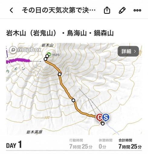 岩木山 前日の天気で判断します!