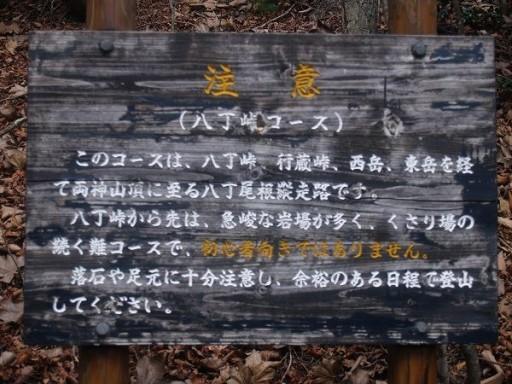 6月26日埼玉発両神山八丁尾根