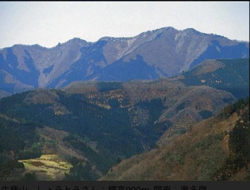 生藤山から陣馬山