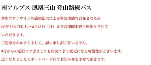28日韮崎駅から御座石温泉までタクシー相乗り募集