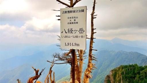 【奈良】10/16(土) 八経ヶ岳 日本百名山