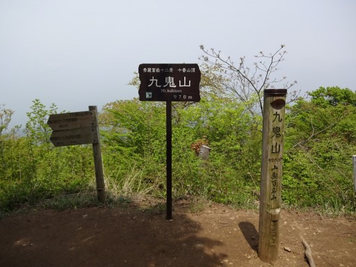 10/27(水)九鬼山に登りませんか?